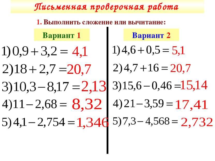 Письменная проверочная работа 1. Выполнить сложение или вычитание: Вариант 1 ...