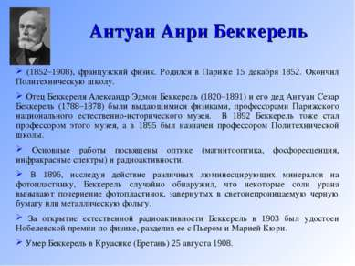 Антуан Анри Беккерель (1852–1908), французский физик. Родился в Париже 15 дек...
