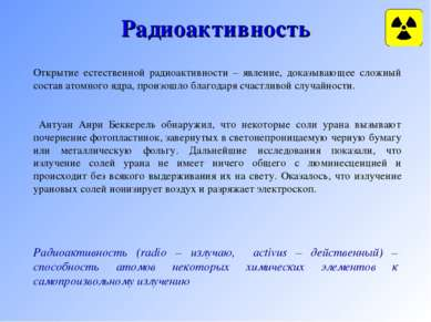 Радиоактивность Открытие естественной радиоактивности – явление, доказывающее...
