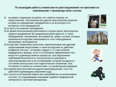 По выводам работы комиссии по расследованию не признаются связанными с произв...