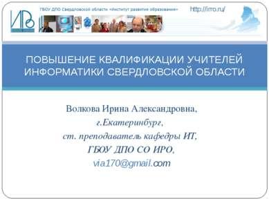 Волкова Ирина Александровна, г.Екатеринбург, ст. преподаватель кафедры ИТ, ГБ...