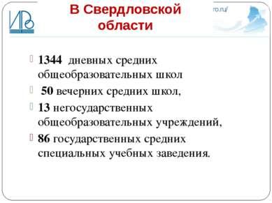В Свердловской области 1344 дневных средних общеобразовательных школ 50 вечер...
