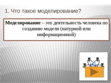 4. Дайте определение формализации. Формализация есть результат перехода от ре...