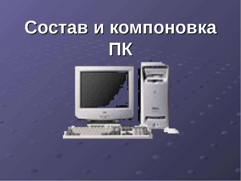 Состав и компоновка ПК
