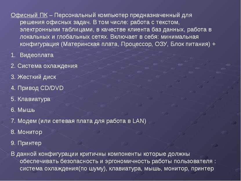 Офисный ПК – Персональный компьютер предназначенный для решения офисных задач...