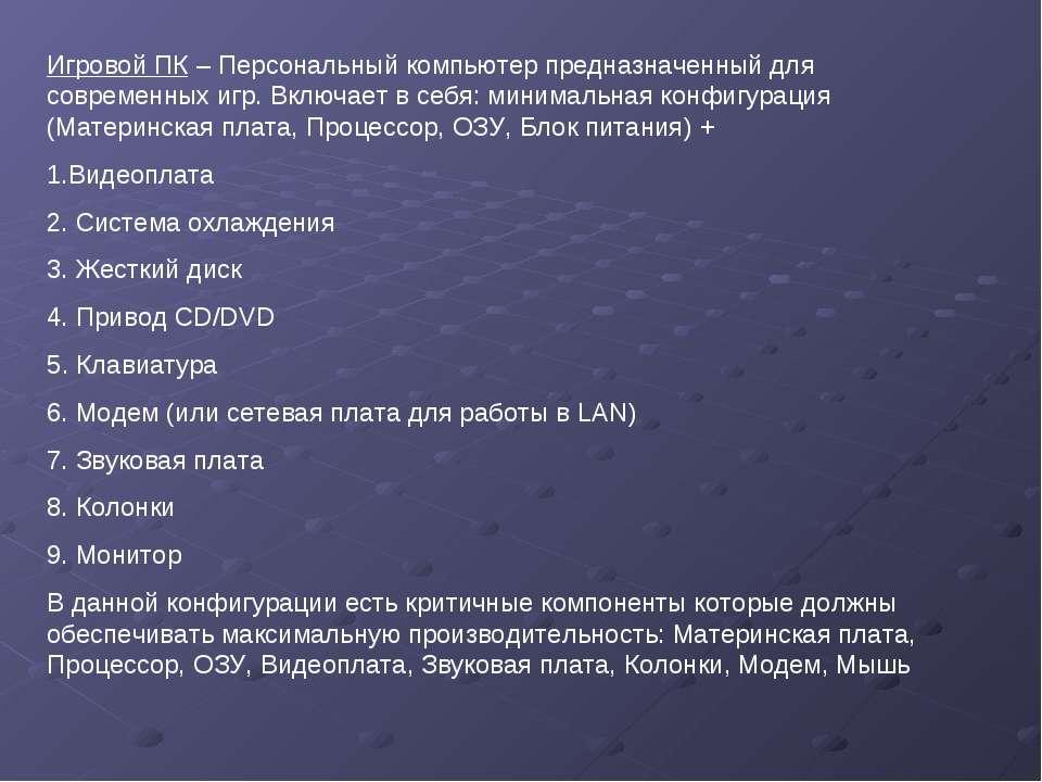 Игровой ПК – Персональный компьютер предназначенный для современных игр. Вклю...