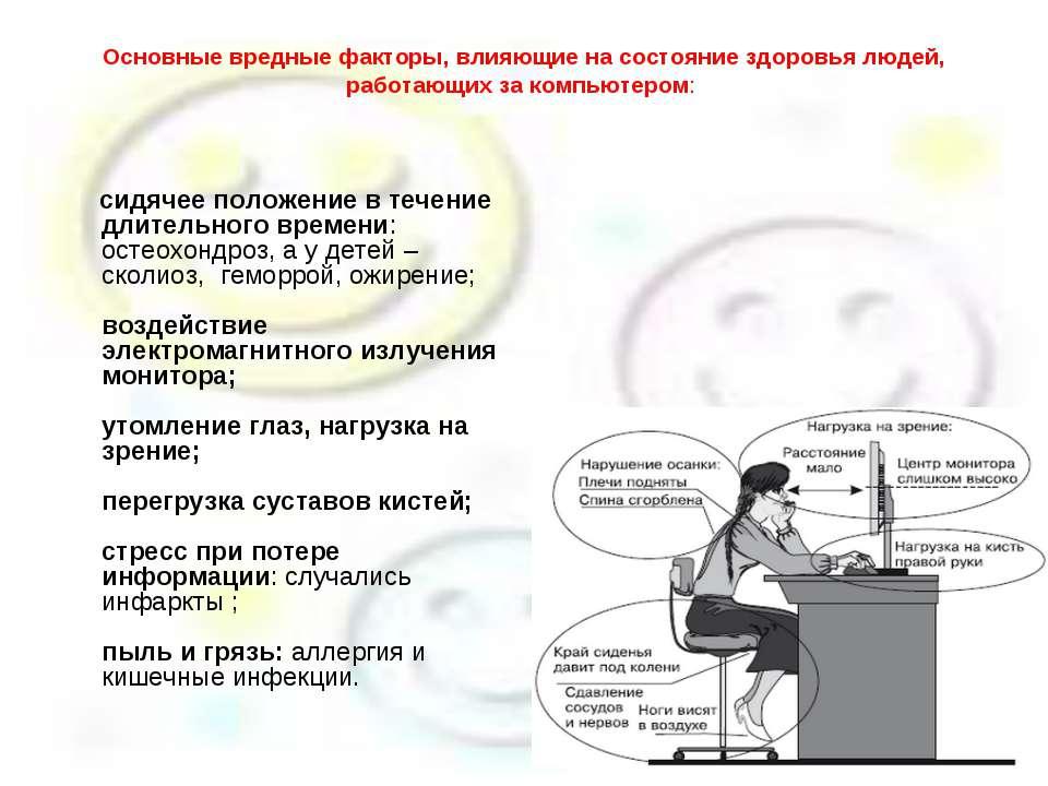 Основные вредные факторы, влияющие на состояние здоровья людей, работающих за...