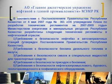 В соответствии с Постановлением Правительства Республики Казахстан от 4 мая 2...