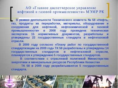В рамках деятельности Технического комитета № 58 «Нефть, газ, продукты их пер...
