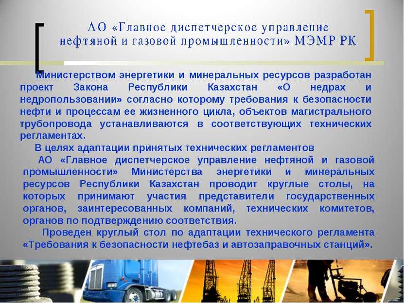 В целях адаптации принятых технических регламентов АО «Главное диспетчерское ...