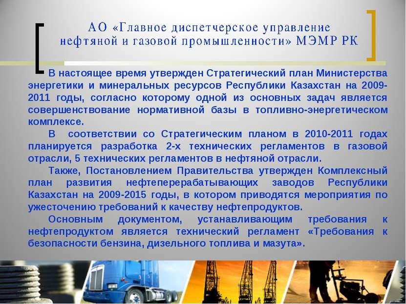 В настоящее время утвержден Стратегический план Министерства энергетики и мин...