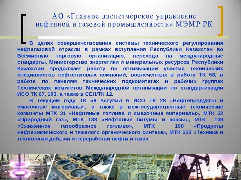 В целях совершенствования системы технического регулирования нефтегазовой отр...