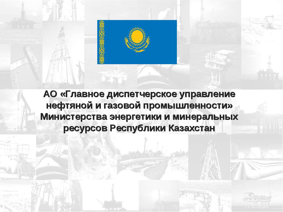 АО «Главное диспетчерское управление нефтяной и газовой промышленности» Минис...
