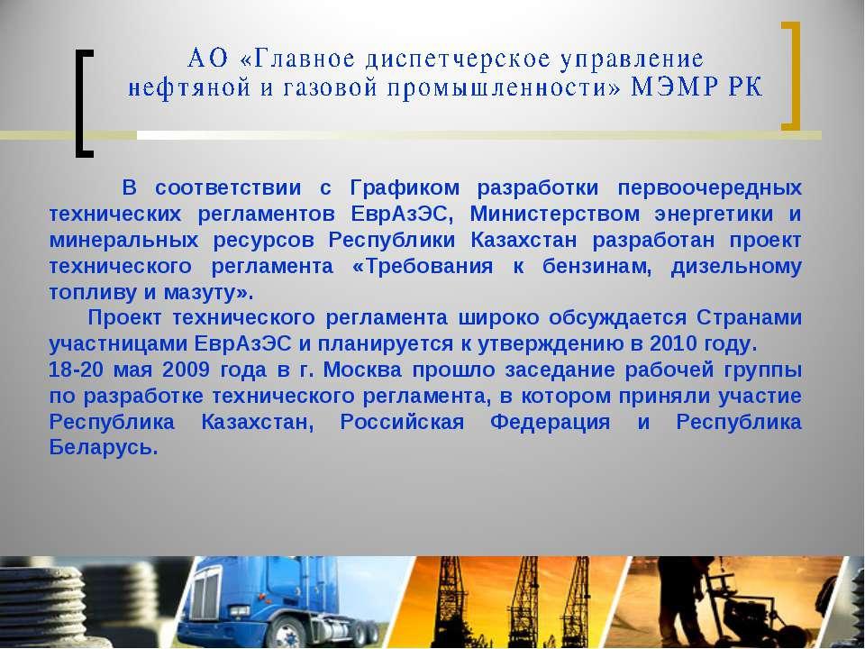 В соответствии с Графиком разработки первоочередных технических регламентов Е...