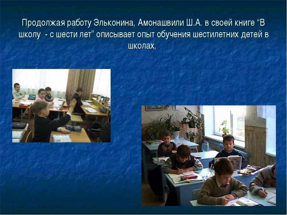 """Продолжая работу Эльконина, Амонашвили Ш.А. в своей книге """"В школу - с шести ..."""