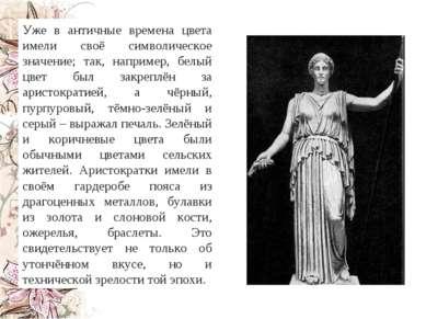 Уже в античные времена цвета имели своё символическое значение; так, например...