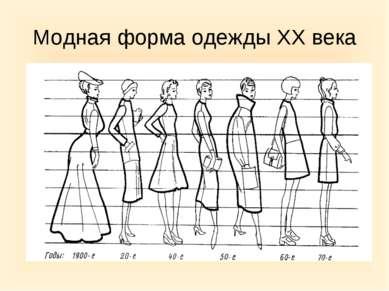 Модная форма одежды XX века