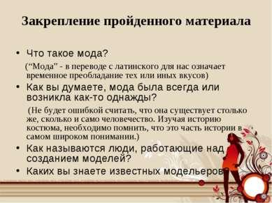 """Закрепление пройденного материала Что такое мода? (""""Мода"""" - в переводе с лати..."""