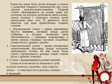 Ткачество также было делом женщин, и только с развитием товарного производств...