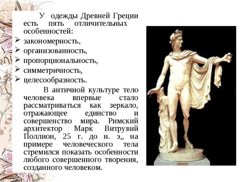 У одежды Древней Греции есть пять отличительных особенностей: закономерность,...