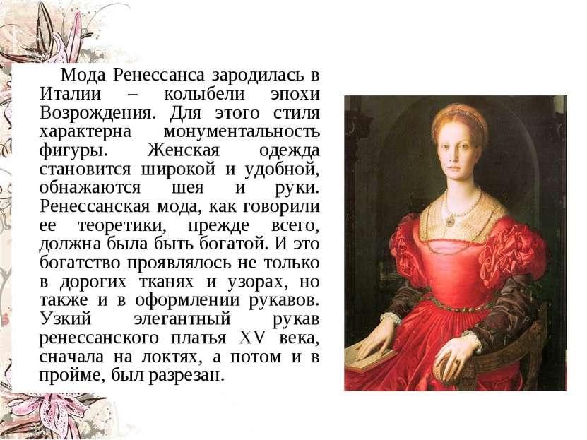 Мода Ренессанса зародилась в Италии – колыбели эпохи Возрождения. Для этого с...
