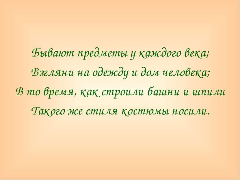 Бывают предметы у каждого века; Взгляни на одежду и дом человека; В то время,...