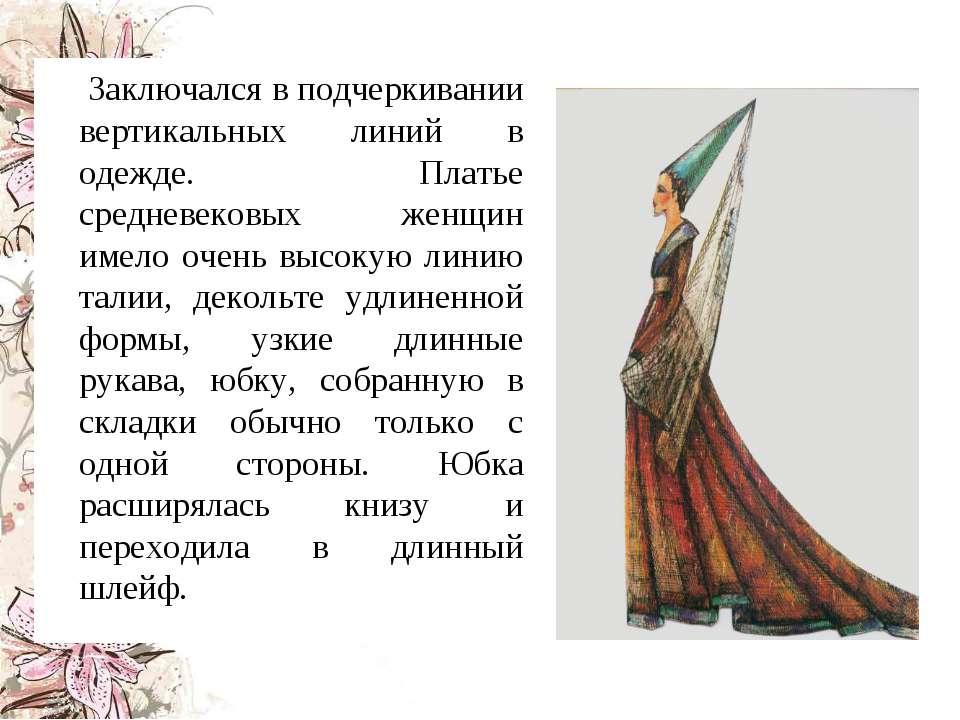 Заключался в подчеркивании вертикальных линий в одежде. Платье средневековых ...