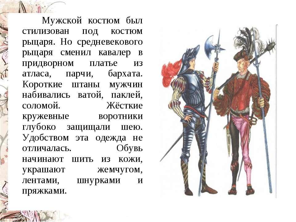 Мужской костюм был стилизован под костюм рыцаря. Но средневекового рыцаря сме...
