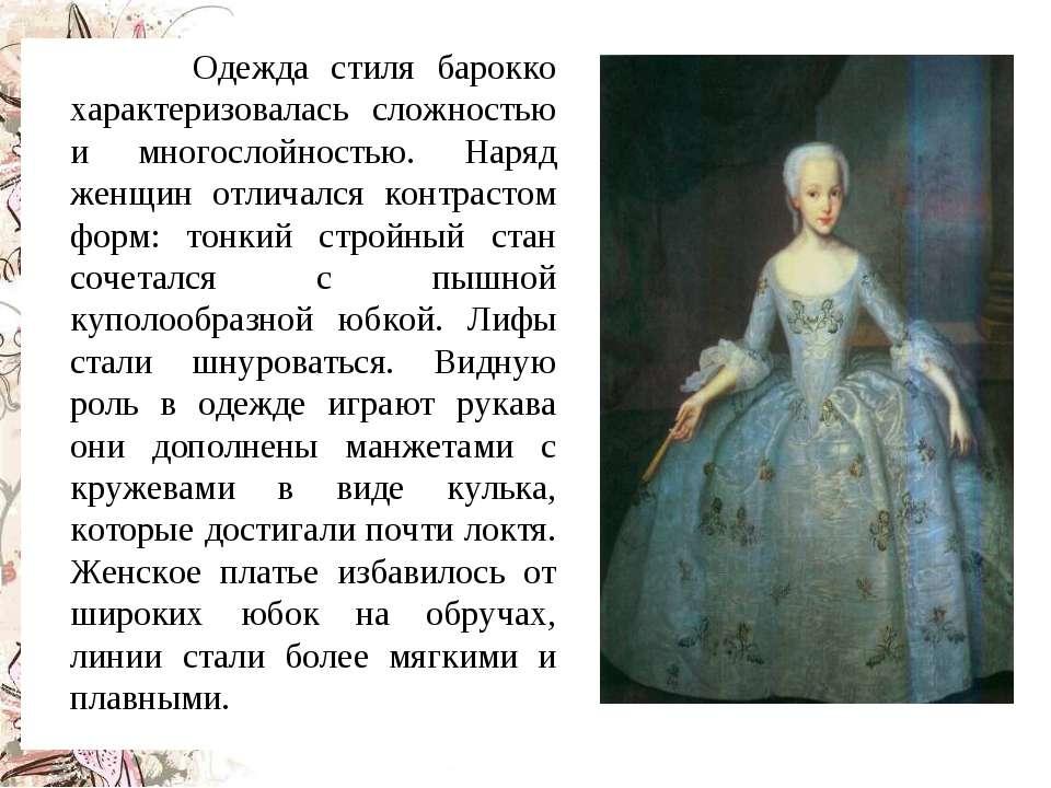 Одежда стиля барокко характеризовалась сложностью и многослойностью. Наряд же...
