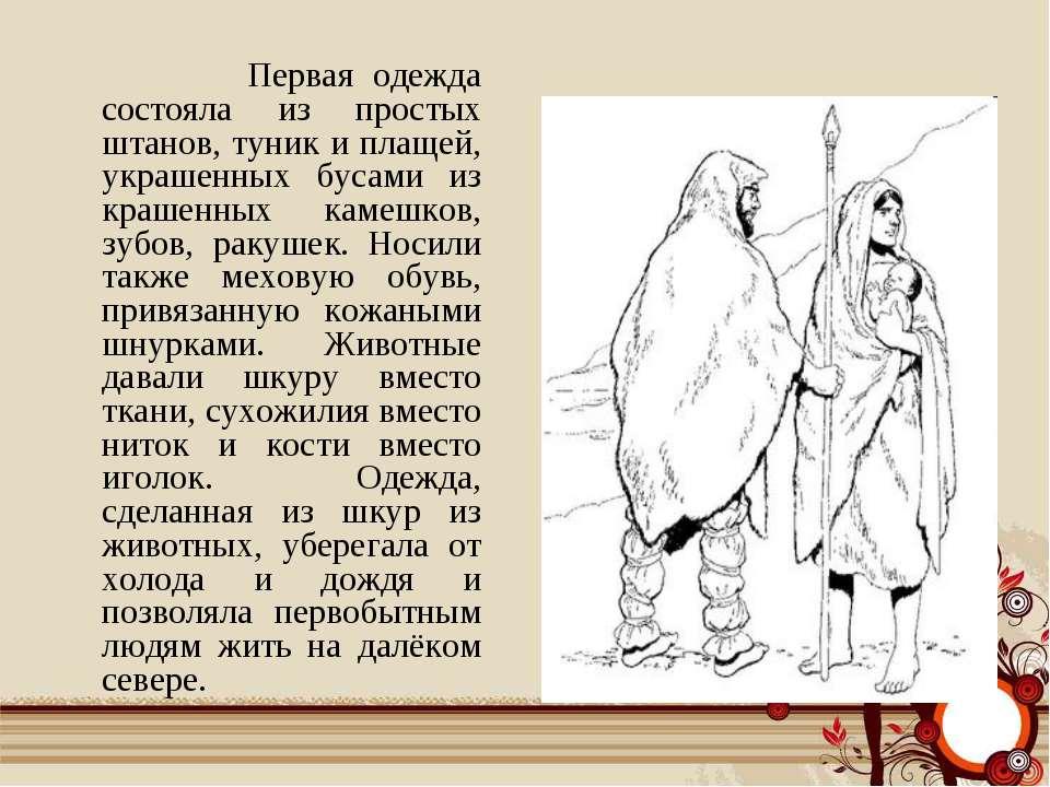 Первая одежда состояла из простых штанов, туник и плащей, украшенных бусами и...