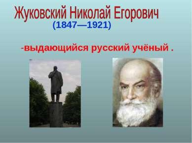 (1847—1921) -выдающийся русский учёный .