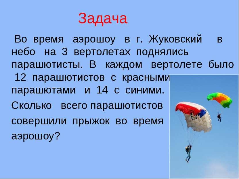 Задача Во время аэрошоу в г. Жуковский в небо на 3 вертолетах поднялись параш...