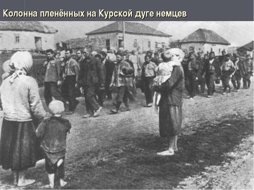 Колонна пленённых на Курской дуге немцев