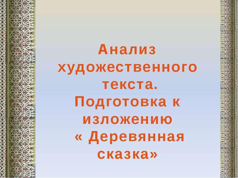 Анализ художественного текста. Подготовка к изложению « Деревянная сказка»