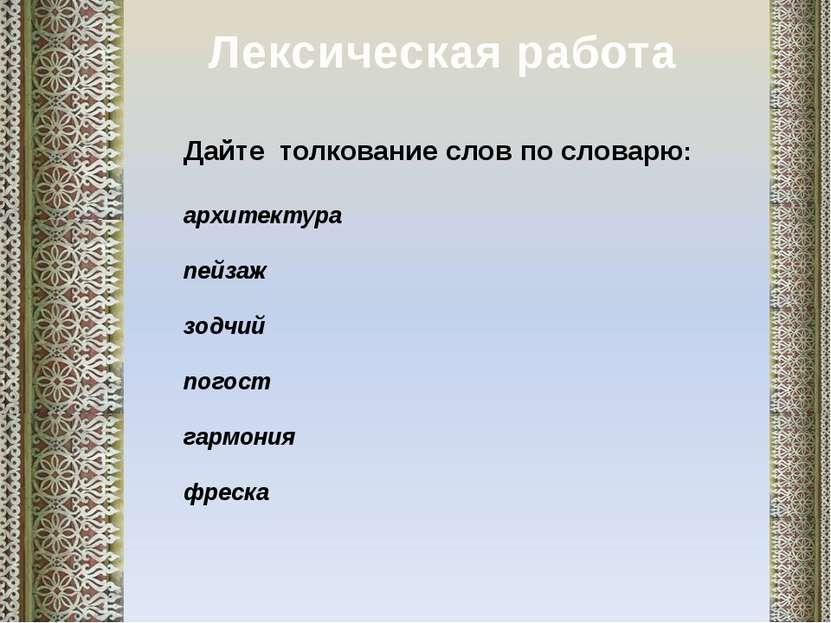 Лексическая работа Дайте толкование слов по словарю: архитектура пейзаж зодчи...