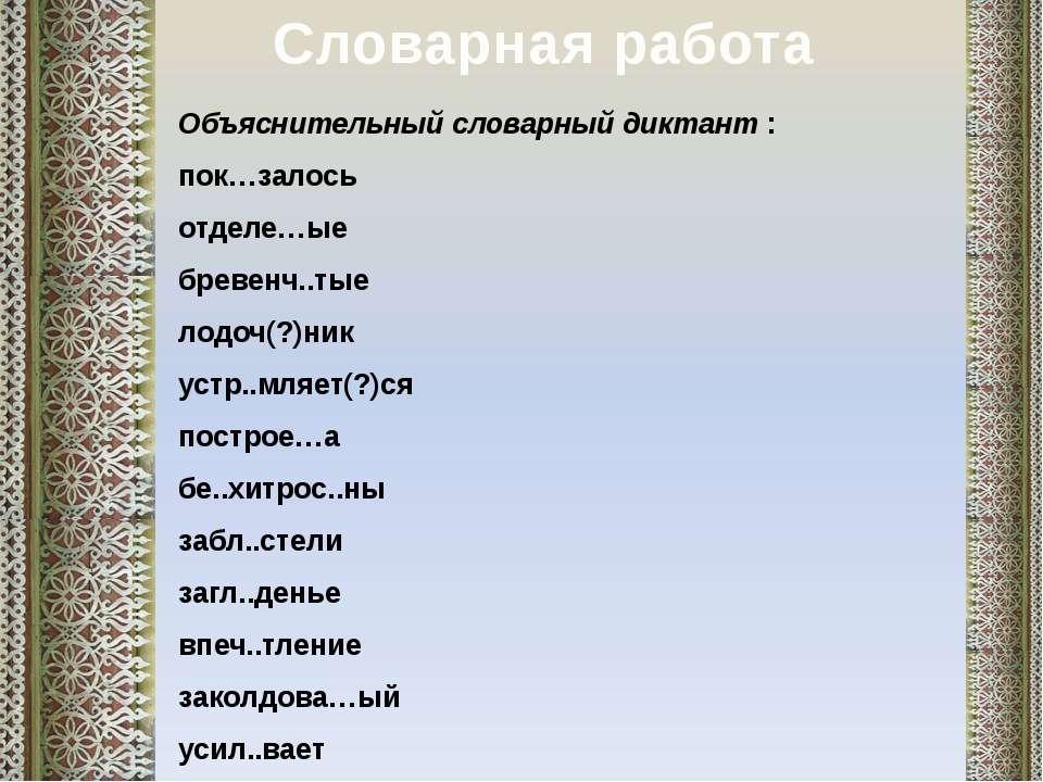 Объяснительный словарный диктант : пок…залось отделе…ые бревенч..тые лодоч(?)...
