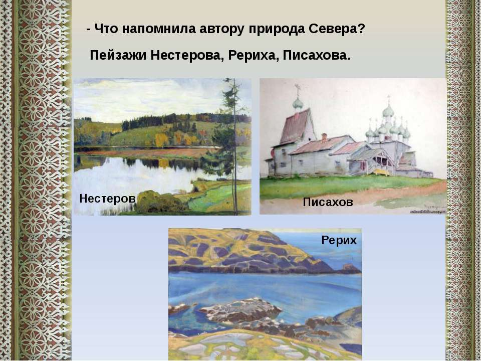 - Что напомнила автору природа Севера? Пейзажи Нестерова, Рериха, Писахова. Н...