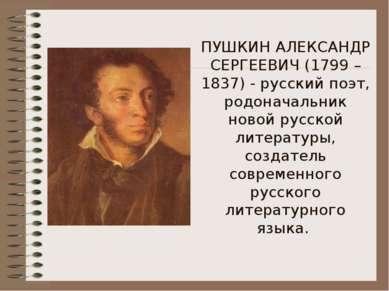 ПУШКИН АЛЕКСАНДР СЕРГЕЕВИЧ (1799 – 1837) - русский поэт, родоначальник новой ...