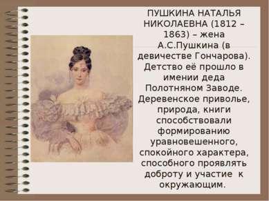 ПУШКИНА НАТАЛЬЯ НИКОЛАЕВНА (1812 – 1863) – жена А.С.Пушкина (в девичестве Гон...