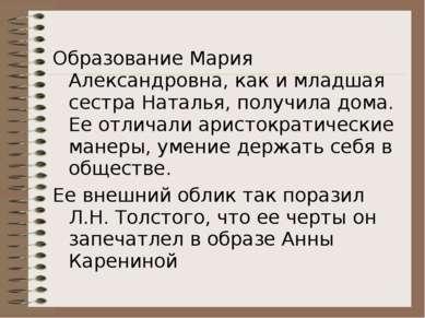 Образование Мария Александровна, как и младшая сестра Наталья, получила дома....