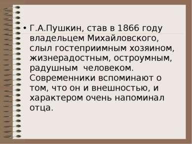 Г.А.Пушкин, став в 1866 году владельцем Михайловского, слыл гостеприимным хоз...