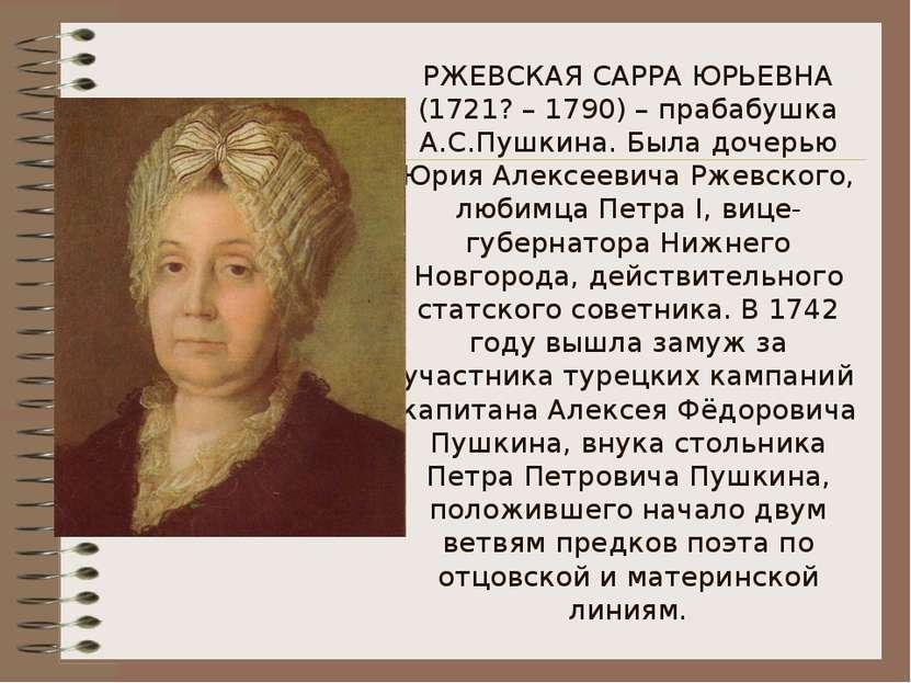 РЖЕВСКАЯ САРРА ЮРЬЕВНА (1721? – 1790) – прабабушка А.С.Пушкина. Была дочерью ...