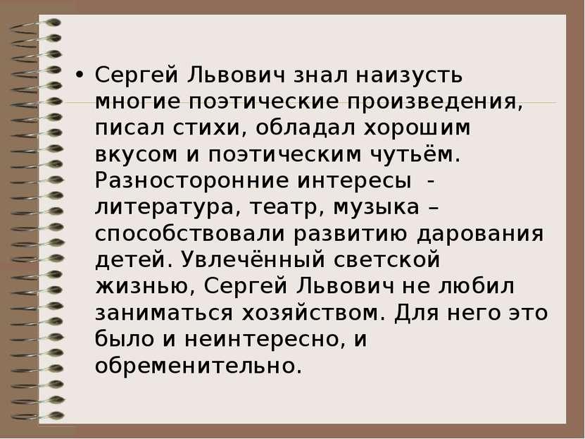 Сергей Львович знал наизусть многие поэтические произведения, писал стихи, об...