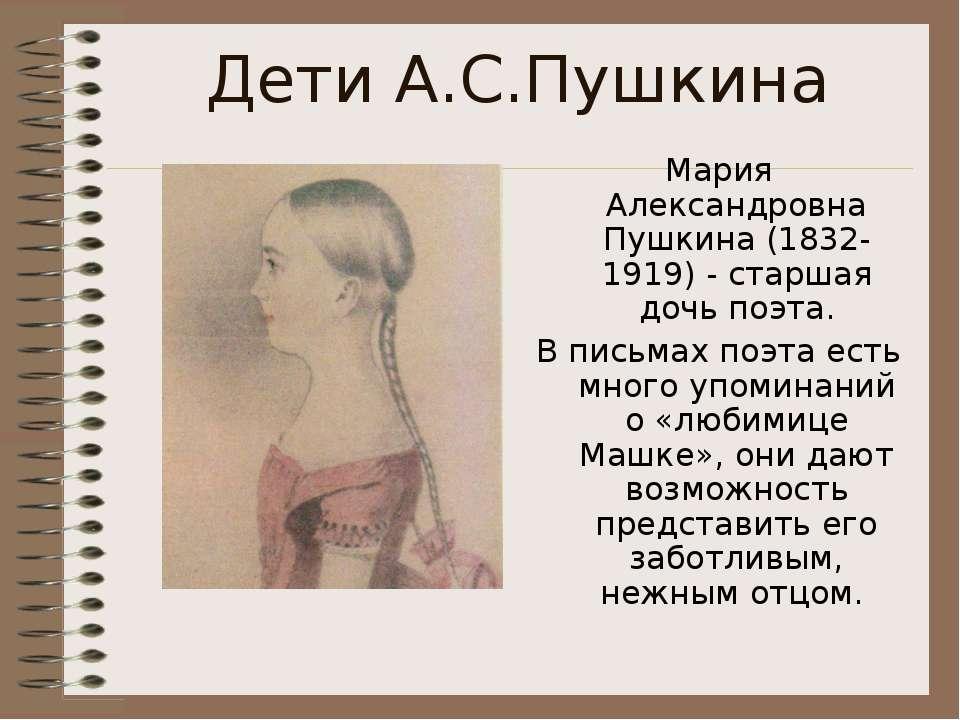 Дети А.С.Пушкина Мария Александровна Пушкина (1832-1919) - старшая дочь поэта...