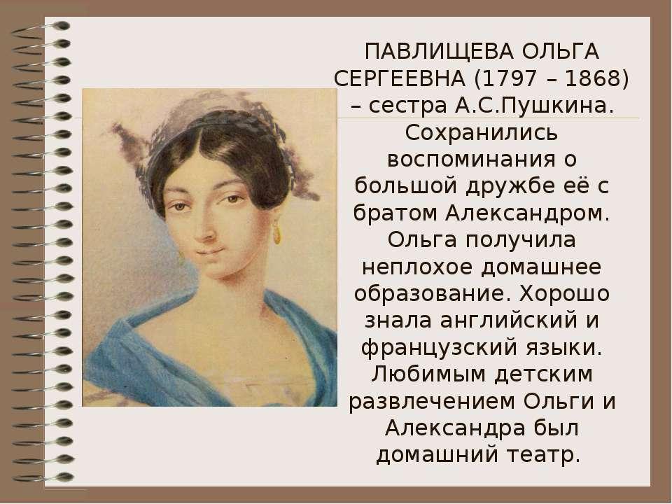 ПАВЛИЩЕВА ОЛЬГА СЕРГЕЕВНА (1797 – 1868) – сестра А.С.Пушкина. Сохранились вос...