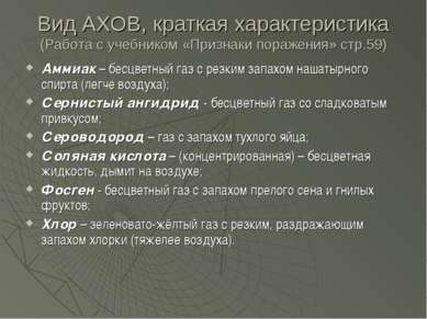 Вид АХОВ, краткая характеристика (Работа с учебником «Признаки поражения» стр...