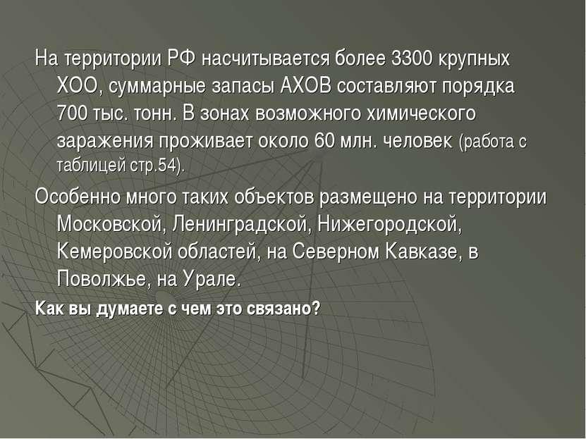 На территории РФ насчитывается более 3300 крупных ХОО, суммарные запасы АХОВ ...