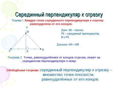 Серединный перпендикуляр к отрезку Теорема 1. Каждая точка серединного перпен...