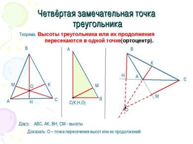 Четвёртая замечательная точка треугольника Теорема. Высоты треугольника или и...