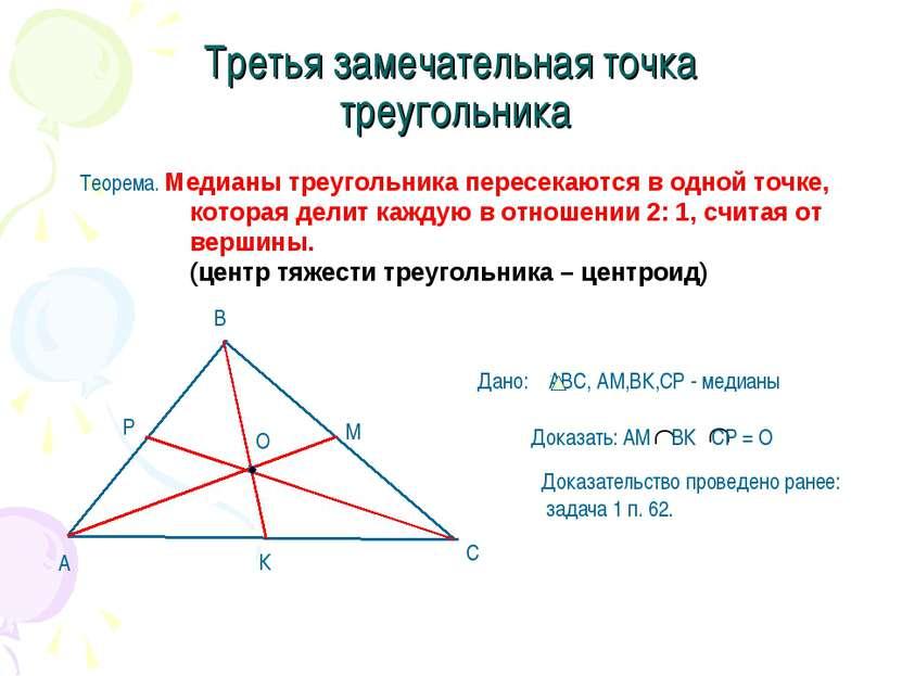 Третья замечательная точка треугольника Теорема. Медианы треугольника пересек...